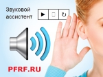 _2017_JUNE_SITE_SOUND_ASSISTANT - Липецкая ГТРК