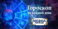 horoscope_new_year_700.jpg (275 KB) - МедиаЛипецк